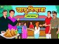 Jadu Singara - Rupkothar Golpo.3gp