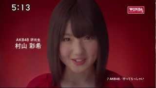AKB48 村山彩希 ワンダ モーニングショット CM 「メッセージ篇」