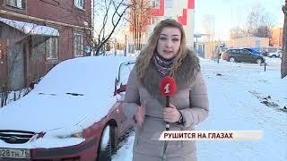 Стены рассыпаются, но дом не признан аварийным: жители ярославского дома просят о помощи