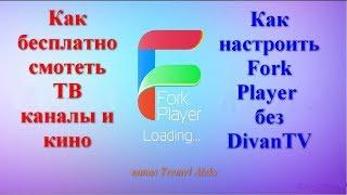 Бесплатный просмотр ТВ и кино на телевизоре Samsung. Запуск Fork Playera без DivanTV