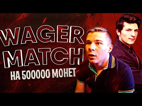 KosMos - Lucker l Wager match на 500 000 монет l FIFA 16
