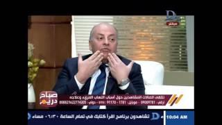 صباح دريم | أسباب التهاب المرئ وعلاجه مع الدكتور محمد المنيسى استشارى الجهاز الهضمى بمستشفى دريم