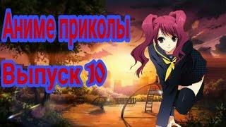АНИМЕ ПРИКОЛЫ #10 ПОШАЛИМ! Anime coub