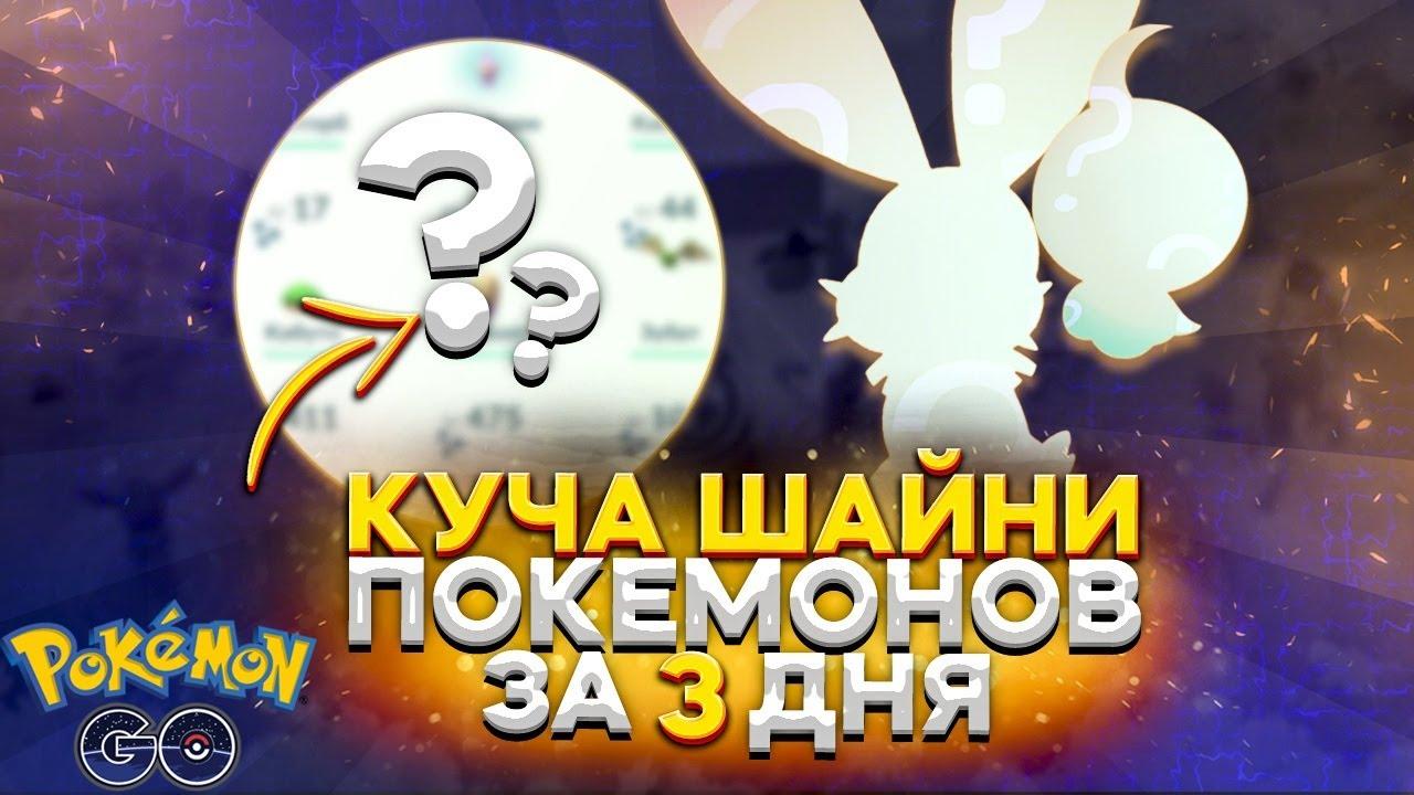 Много шайни покемонов с Ладанов за три дня - Pokemon GO