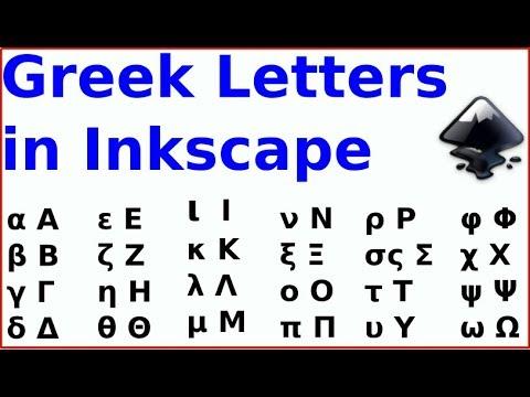Write Greek Letters/ Alphabet or Glyphs in Inkscape - YouTube