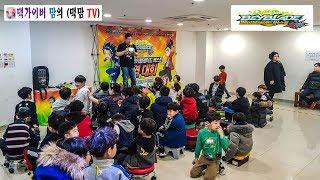 2019년 베이블레이드초제트 정읍 롯데마트 지역대회