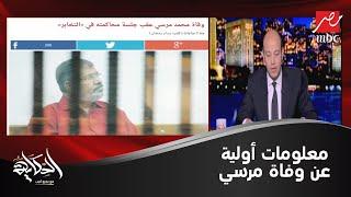 """""""لا تتاجروا بوفاة محمد مرسي"""".. أديب موجهًا رسالة إلى جماعة الإخوان"""