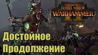 Обзор Total War Warhammer 2 | Вперёд! И эльфы наши быстры | Первый взгляд