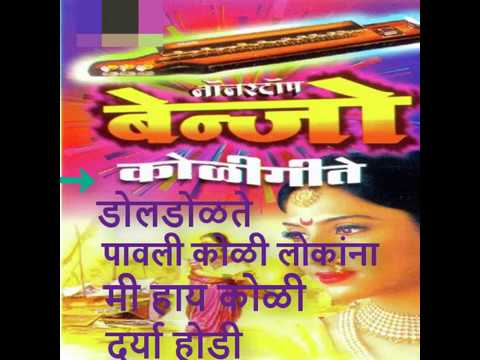 Benjo koligeet songs instrumental marathi latest songs 2018