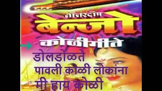 Benjo koligeet songs instrumental marathi latest songs 2018
