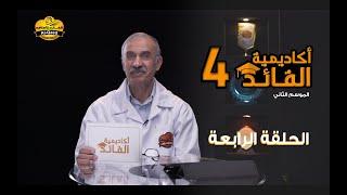 أكاديمية القائد - الموسم الثاني | الحلقة الرابعة