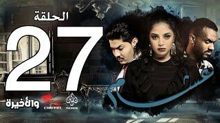 الحلقة السابعة والعشرون والاخيرة من مسلسل عشم - Asham Series Episode 27