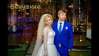 Венчание Ивана и Ольги! 23 Апреля 2017 года.