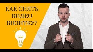 Видео-визитка. Что такое видео-визитка? Как снять видео-визитку?