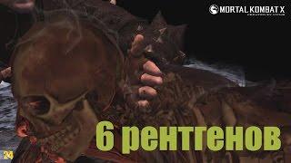 6 рентгенов в начале боя /Mortal Kombat X mobile