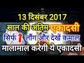 13 दिसंबर 2017 को साल की अंतिम एकादसी, कर के जाएगी मालामाल बस 1 लौंग से करें ये आसान उपाय  Ekadashi