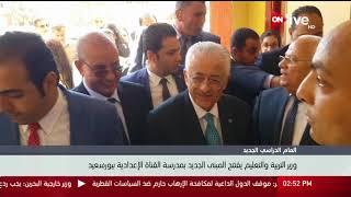 وزير التربية والتعليم يفتتح المبنى الجديد بمدرسة القناة الإعدادية ببورسعيد
