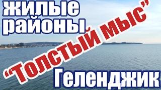 VLOG 227 Геленджик LIFE Районы Геленджика Толстый мыс