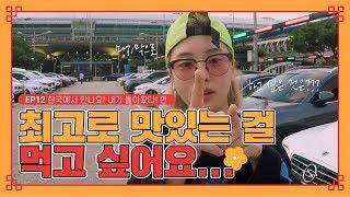 [왔썸! 베이징] EP12 한국에서 만나요! 내가 돌아왔다!