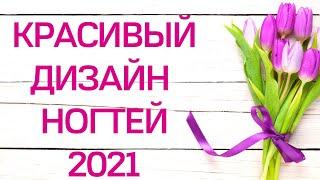 Очень Красивый Дизайн ногтей 2021 Маникюр на 8 марта Новинки идей маникюра Nails Art Design