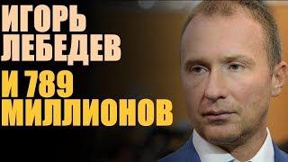 Сын Жириновского забыл задекларировать имущество жены!