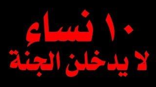 Repeat youtube video عشر نساء لا يدخلن الجنة - فمن هن؟