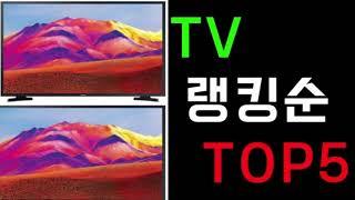 2021 TV 추천 랭킹순 TOP 5