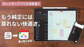 【神アプリ】カレンダーアプリ「Fantastical」を使ったら、もう純正カレンダーには戻れない…!