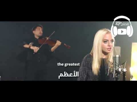 The Greatest - Sia (Cover) - Madilyn Paige مترجمة عربي