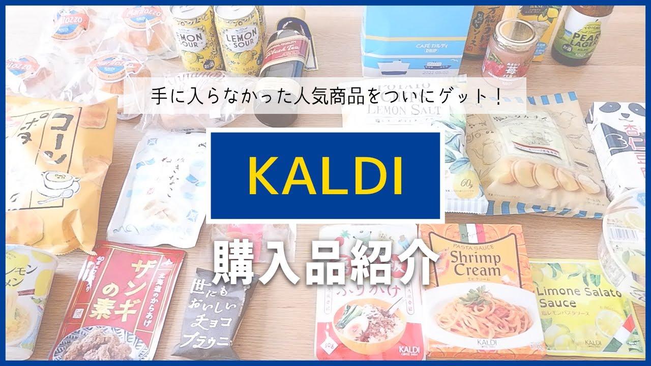 【KALDI】いま話題のカルディ人気商品!オンラインであのスイーツが手に入った♪| 6月の購入品紹介