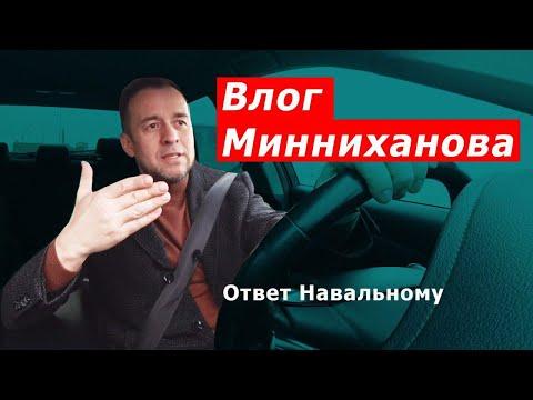 Минниханов ответил Навальному / день с Миннихановым / ответы на вопросы