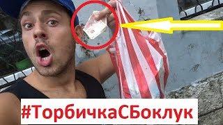 НАМЕРИХ 5 ЛЕВА ДОКАТО ПРАВЕХ #ТорбичкаСБ...