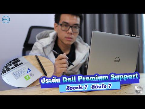 ประกัน Dell Premium Support ที่มาพร้อมกับ Notebook แบรนด์ Dell คืออะไร ? ดียังไง ?