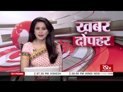 Hindi News Bulletin | हिंदी समाचार बुलेटिन – Mar 15, 2019 (1:30 pm)