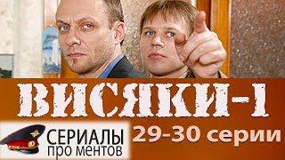 Сериал Висяки 1 сезон 29,30 серия / Дело №15 «Время собирать камни» (сериалы про ментов)