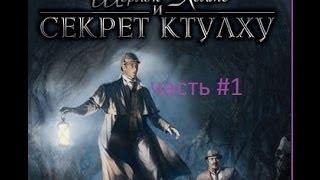 Шерлок Холмс и секрет ктулху #1