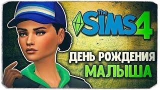 ДЕНЬ РОЖДЕНИЯ МАЛЫША! - Sims 4 ЧЕЛЛЕНДЖ - СТАРШАЯ СЕСТРА (моя версия)
