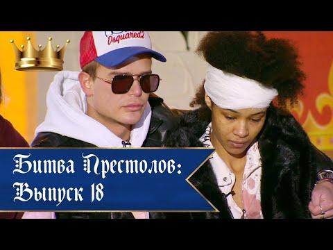 Полный Выпуск 18 от 02.03.2020 👑 Мега реалити-шоу Битва престолов.