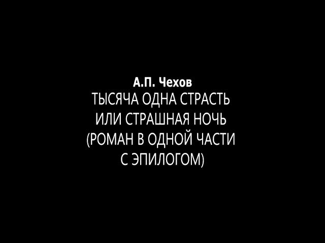 Изображение предпросмотра прочтения – «8А ВГГ» представляют буктрейлер кпроизведению «Тысяча одна страсть или страшная ночь» А.П.Чехова