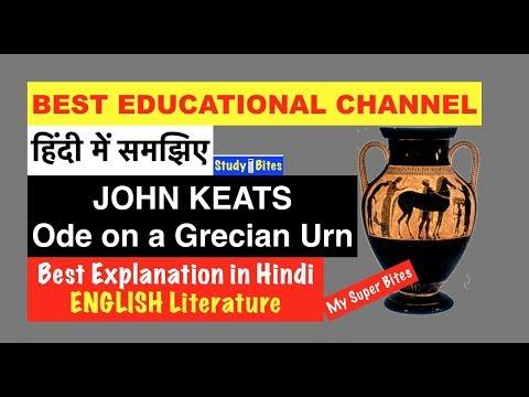 Ode on a Grecian Urn: John Keats, Explanation in HINDI, School Lect,  UGC-NET English