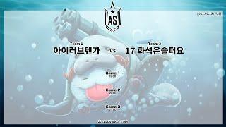 2021 LCS-A 올스타전 4강 (1팀 VS 3팀) …