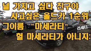 [중고차수출] 상태좋은 차량만 한대 걸려라 무조건 소장…
