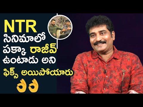 Rajeev Kanakala About Jr NTR | I Did...