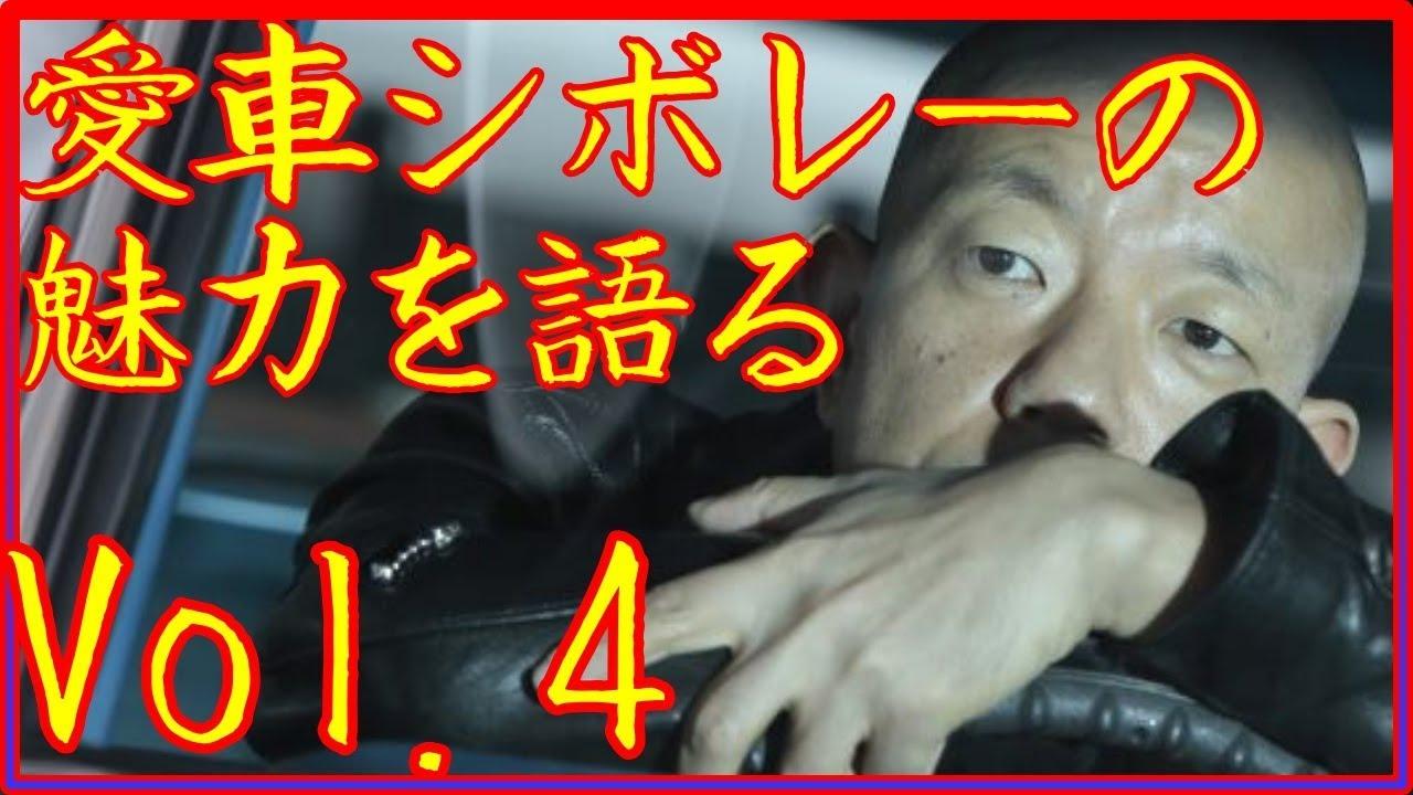 """バイきんぐ 小峠英二が語る愛車""""シボレー ノヴァ""""の魅力とは??「僕の夢」vol 4【芸能人の愛車】"""