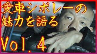 """バイきんぐ 小峠英二が語る愛車""""シボレー ノヴァ""""の魅力とは??「僕の..."""