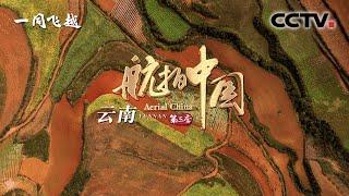 云南:怀揣最初的憧憬 看最美的诗意和远方航拍中国第三季一同飞越第一集 CCTV纪录