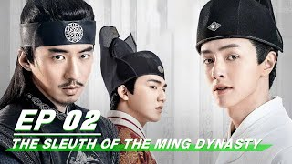 【SUB】E02: The Sleuth of the Ming Dynasty 成化十四年  | iQIYI