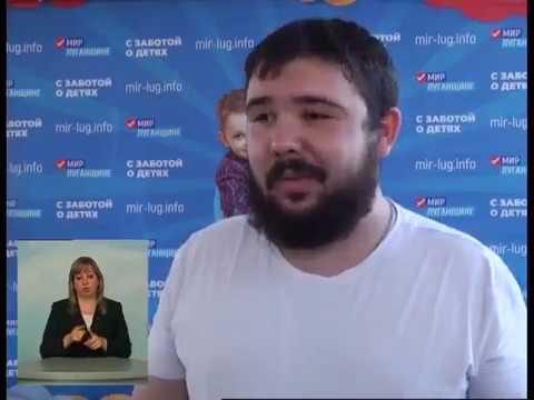 Сюжет ГТРК ЛНР: Активисты «Молодой Гвардии» устроили праздник детям с ограниченными возможностями