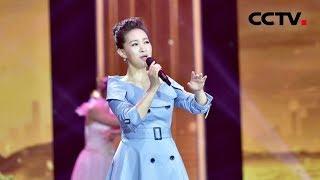 [最美我的家]结束曲《筑梦中国》 演唱:雷佳| CCTV