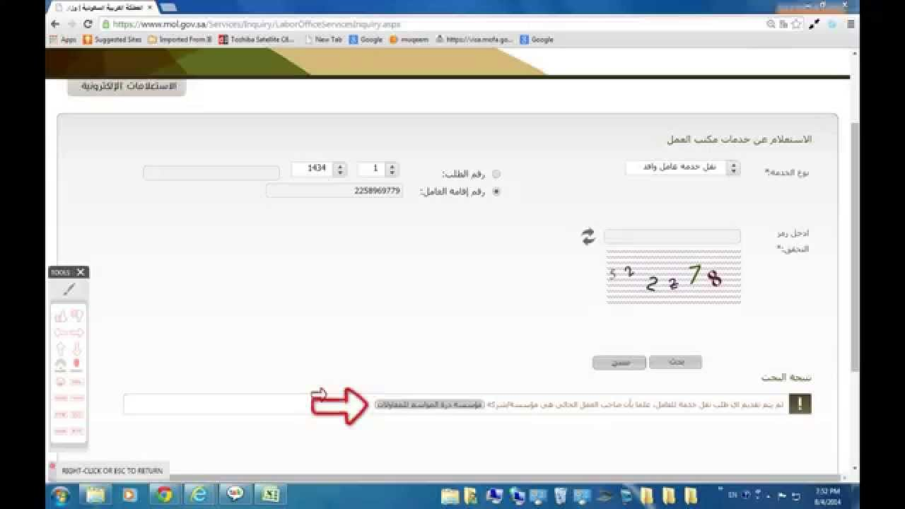 how to check your kafeel name in ksa with iqama number